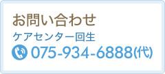 075-934-6888