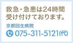 救急・急患は24時間受け付けております。075-311-5121