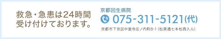 救急・急患は24時間受け付けております。京都回生病院の電話番号は075-311-5121