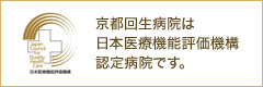 京都回生病院は日本医療機能評価機構認定病院です。