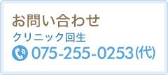 075-255-0253